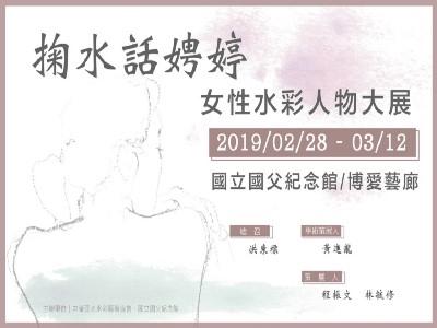 掬水話娉婷-女性人物水彩大展